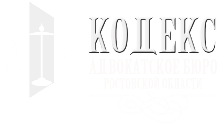 Адвокатское бюро Кодекс